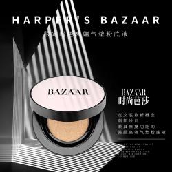 时尚芭莎 限定粉色气垫粉底液裸感底妆自然遮瑕轻薄水润滋养护肤美白提亮不易脱妆