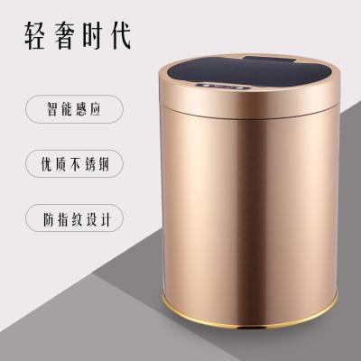 【媳乐帮】智能感应垃圾桶 香槟金LH-D02
