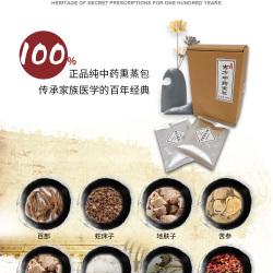 艾菩蓉古方熏蒸妇科专用