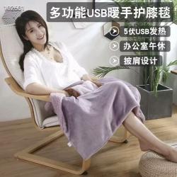 USB电热迷你多功能毯爆款 尺寸:60*80cm 颜色:气质驼、优雅紫