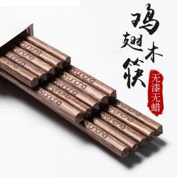 双枪鸡翅木筷子家用无漆无蜡日式儿童实木快子10双家庭木质餐具