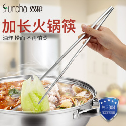 双枪304不锈钢火锅筷合金筷 加长防滑防烫油炸筷子捞面筷煮面