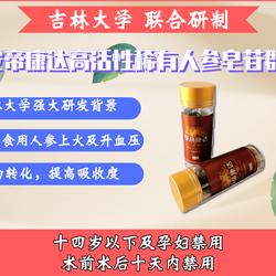 安帝康达片剂 高活性稀有人参皂苷群Rh2 Rh4 Rg3 Rg5 Rk1 Rk3人参超微粉片