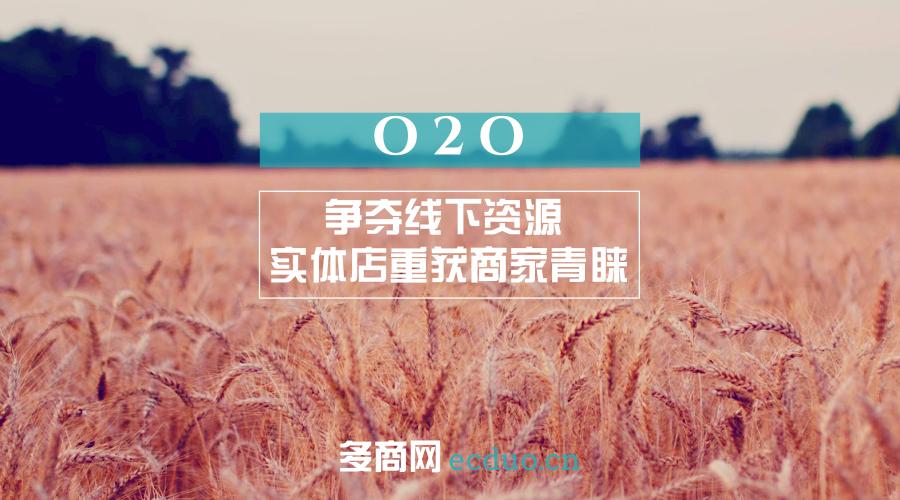 多商实体店O2O项目培训体系正式启动