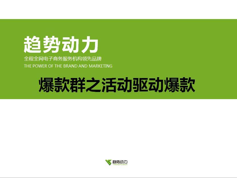 多商网:爆款群之活动驱动爆款