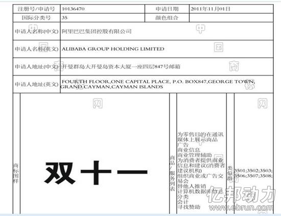 """""""猫狗""""上演双十一商标大战"""