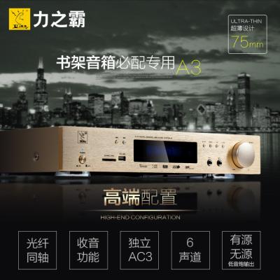 LGB/力之霸A3 光纤同轴家用5.1声道家庭影院音柱功放超薄av功放机