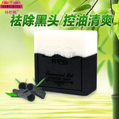 诗巴璐竹炭纯天然手工皂祛除黑头收缩毛孔控油洁面皂香皂2块包邮