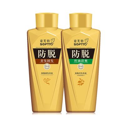 索芙特控油防脱发洗发水200g无硅油男女士增发密发养发固发香波