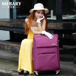 """米宝莱 时尚商务OL<span class=""""gcolor"""">旅行</span>拉杆箱(两横款)MBL-6146"""