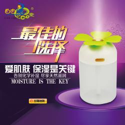"""自由星 四叶草七彩灯USB<span class=""""gcolor"""">加湿器</span>"""
