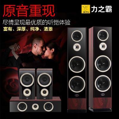力之霸 落地对箱木质音响 5.1家庭影院套装HIFI发烧中置环绕音箱