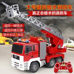 双鹰儿童玩具车遥控车工程车充电超大号云梯救火消防车可喷水汽车