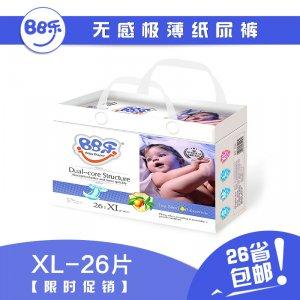11美洁BB乐26片XL纸尿裤 特价舒...