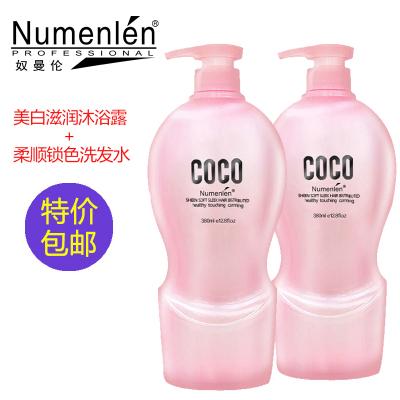 正品 COCO香型柔顺锁色洗发水+芬香美白沐浴露套装380Ml 包邮