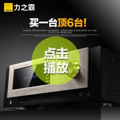 力之霸A8H 家庭影院专业功放机 家用大功率高清HDMI蓝牙hifi功放