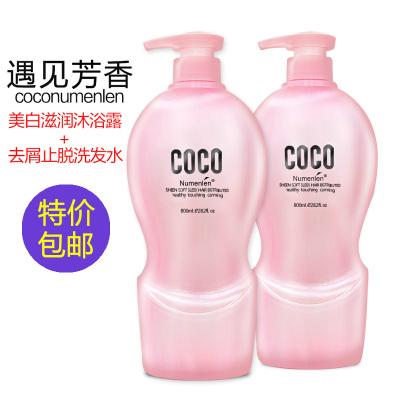 正品COCO洗护包邮 香水洗发水沐浴露浴套装800ML 去头屑 滋润控油