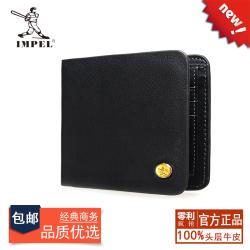 IMPEL 经典商务头层牛皮男士横款钱包 Hs(101)A10