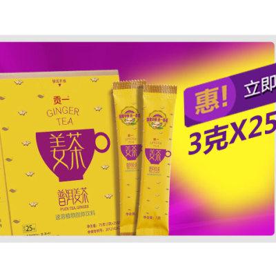 新贡一姜茶生姜加普洱茶(3g*25)