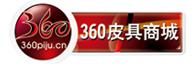 360皮具