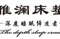 亿神家具(何华北)