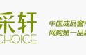 采轩家居生活馆,中国成品窗帘第一品牌。