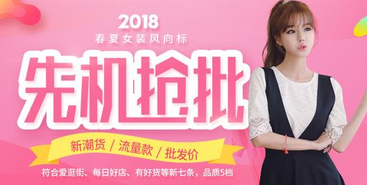 2018春夏女装专题